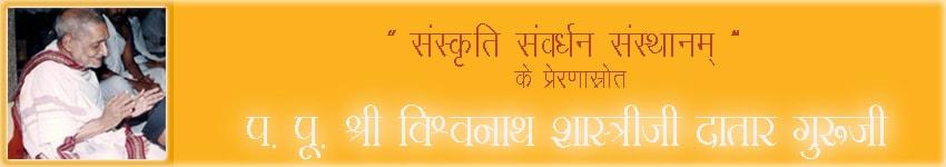 Guruji-vishvanath-sastri-ji-1