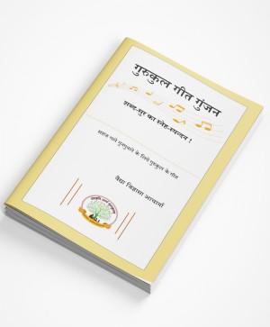 gurukul-geet-gunjan-book-hindi