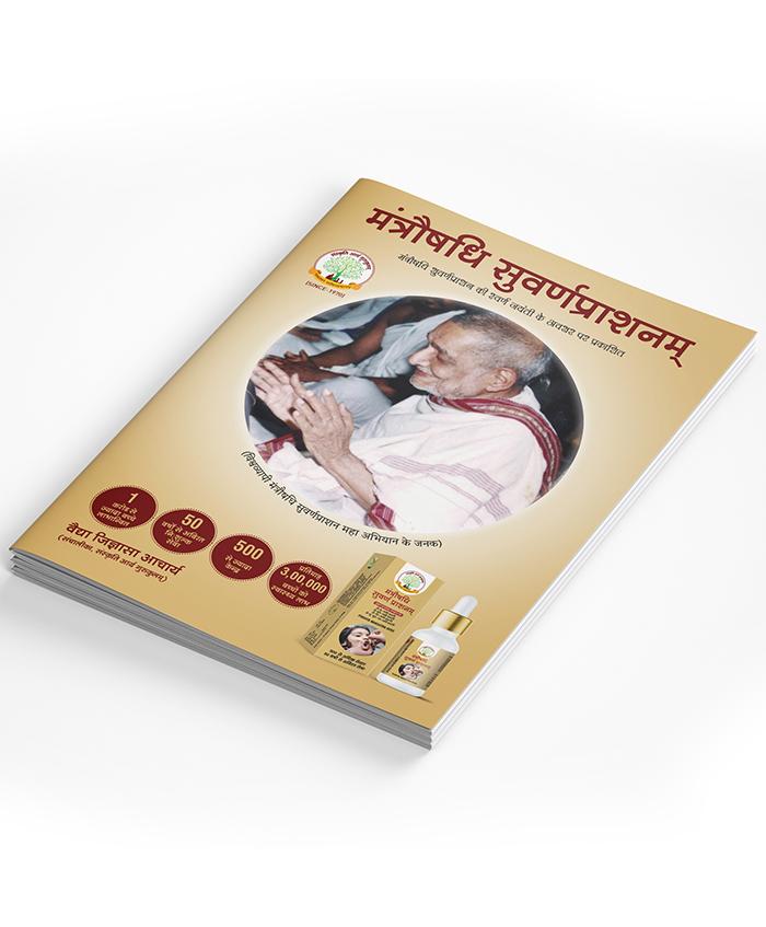 mantraushadhi-suvarna-prashan-book-hindi