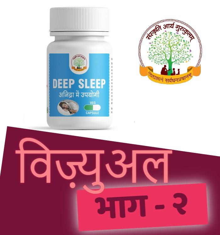 Gurukul Geet Gunjan Book PDF