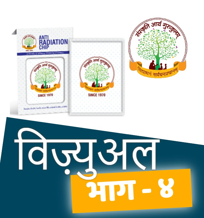 Mantraushadhi Suvarnprashan Book Gujarati PDF
