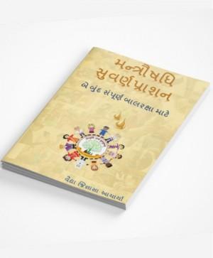 Mantraushadhi SuvarnPrashan Book Gujarati